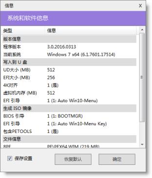优启通 v3.0.2016.0313 和制作方法