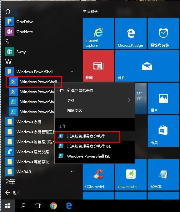 手动 删除 Windows 10 内建程序 Apps