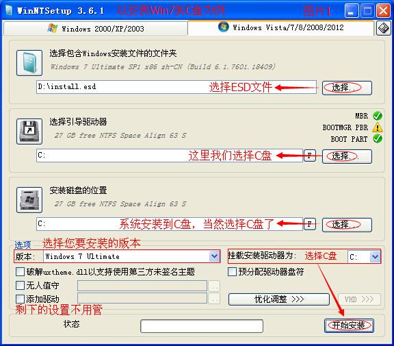 ESD文件安装系统教程
