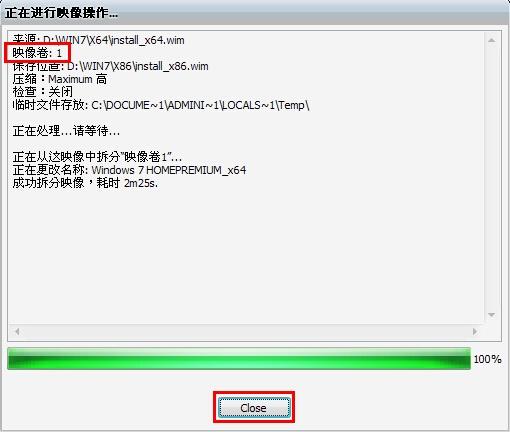 GImageX , 九合一 整合光盘动手做