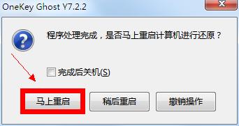 没有U盘如何安装Ghost系统