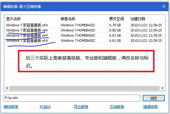 Win7低版本升级操作示意【无约而来】