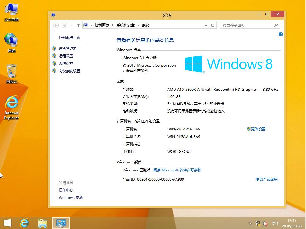 Win8.1 x64 精简专业版2016.12【绿色系统】