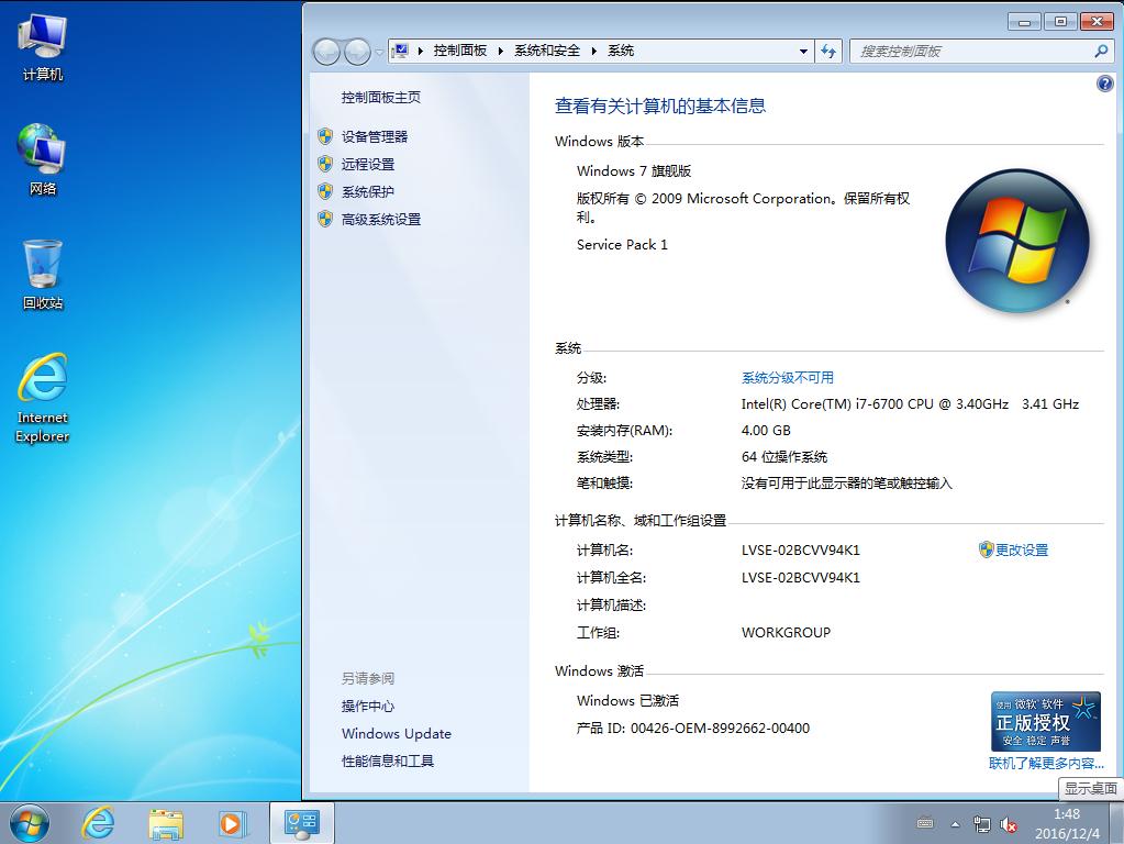 Win7 64位 IE11 旗舰精简版2016.12【绿色系统】
