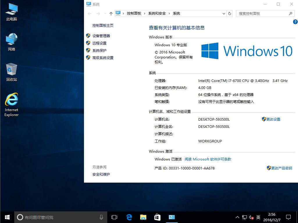 Win10 x64 精简专业版2016.12【绿色系统】