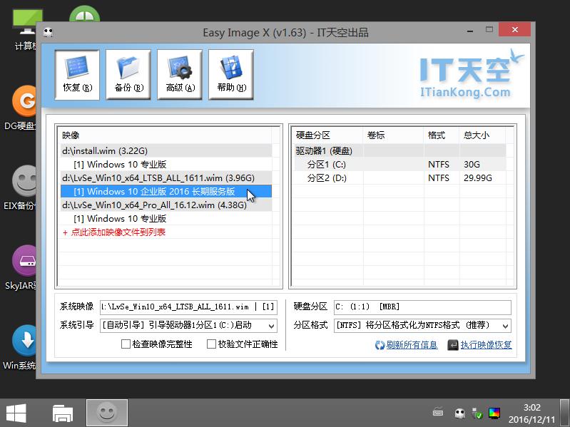 如何使用U盘PE安装操作系统