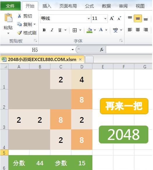 公司电脑Win10纯净版无法玩游戏我用Excel编了一个游戏2048来玩