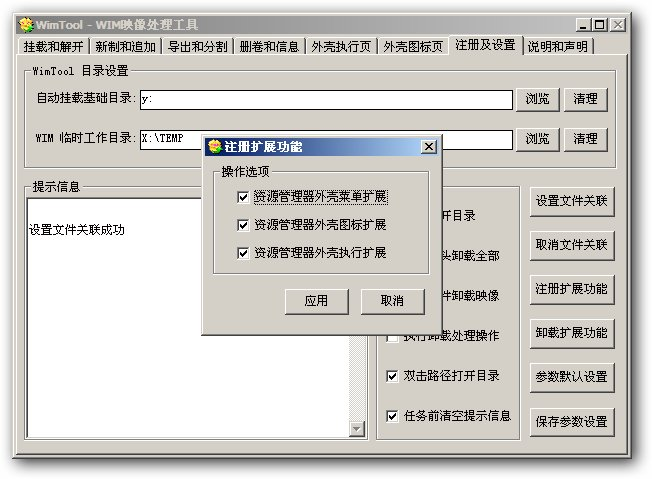 如何利用WIMTOOL编辑WIM文件