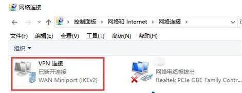 如何更改win10纯净版系统Vpn连接属性?