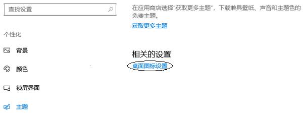 win10完整版系统将'我的电脑'显示在桌面的方法