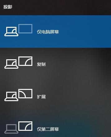 如何让win10纯净版系统双屏幕扩展?