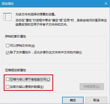 Win10纯净版文件夹的箭头取消的方法