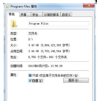 Win7纯净版电脑中了kiss病毒隐藏的文件夹找不到了?