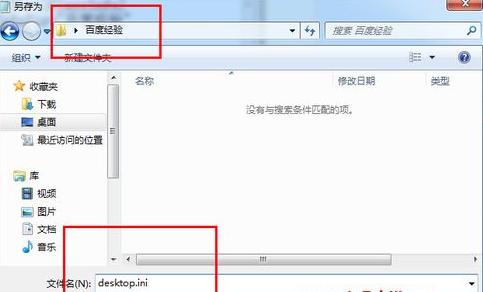 如何在win7系统下的文件夹中添加注释