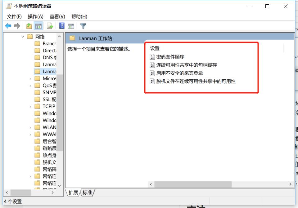 Win10打开局域网出现 找不到网络路径 错误(0x80070035)解决方法