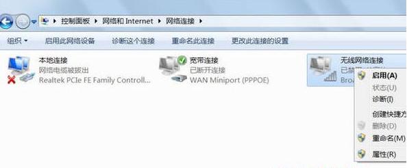 如何解决win7纯净版笔记本系统下的无线网络连接无法激活的问题