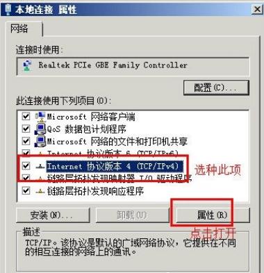 Win7纯净版系统ip地址打开及配置方法