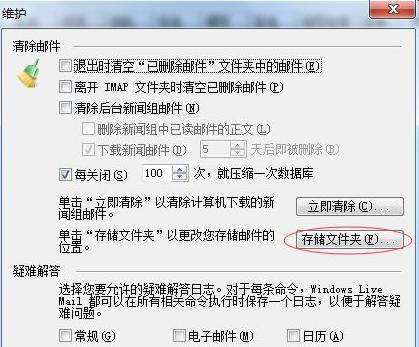 如何在win7纯净版系统上打开Windows Live Mail存储路径