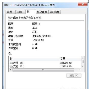 如何区别win7纯净版系统的硬盘是gpt分区还是mbr分区?