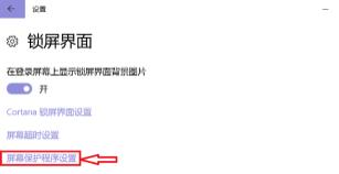 Win10纯净版系统取消屏保密码的步骤