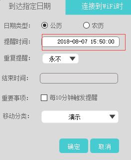 win10纯净版系统如何设置定时提醒?
