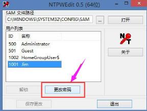 win10纯净版系统的开机密码忘了,怎么办?