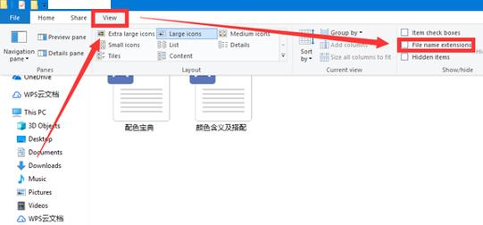 win10纯净版系统的文件名后缀如何修改?