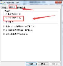 win7纯净版输入法图标设置方法