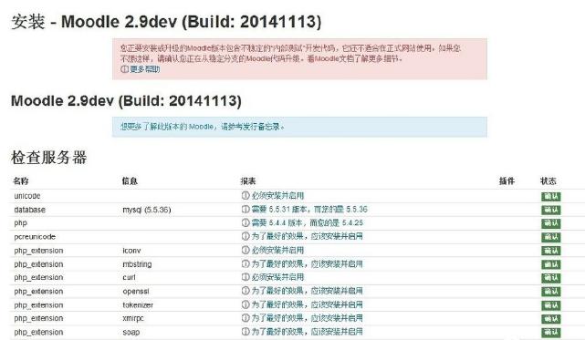 Win7纯净版系统安装Moodle平台的操作步骤