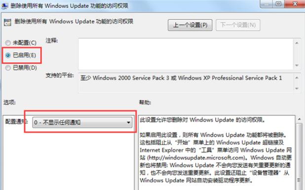 Win7纯净版在关闭时如何显示Windows Update警告?