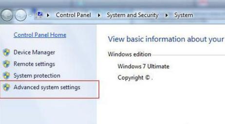 调整Windows 7纯净版系统以恢复空间