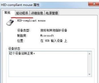 Win7纯净版系统鼠标无法移动怎么办