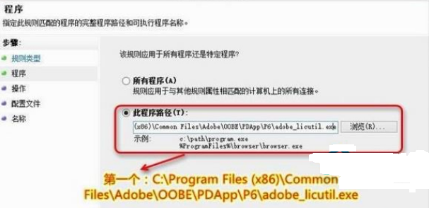 Win7纯净版如何避免自动验证Adobe Photoshop网络?