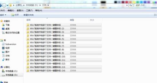 在Windows 7纯净版中重命名文件的提示