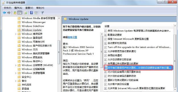 如何在更新Win7纯净版系统时不再重新启动