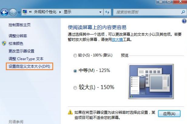 如何配置Win7纯净版系统的桌面字体大小?