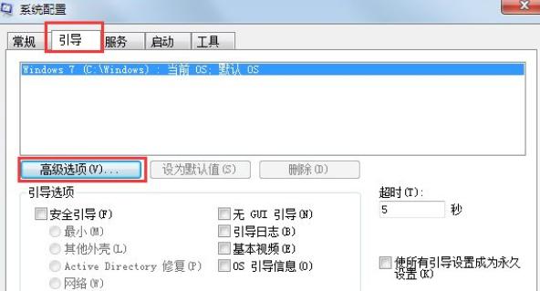 Win7纯净版系统如何在双核CPU下快速启动