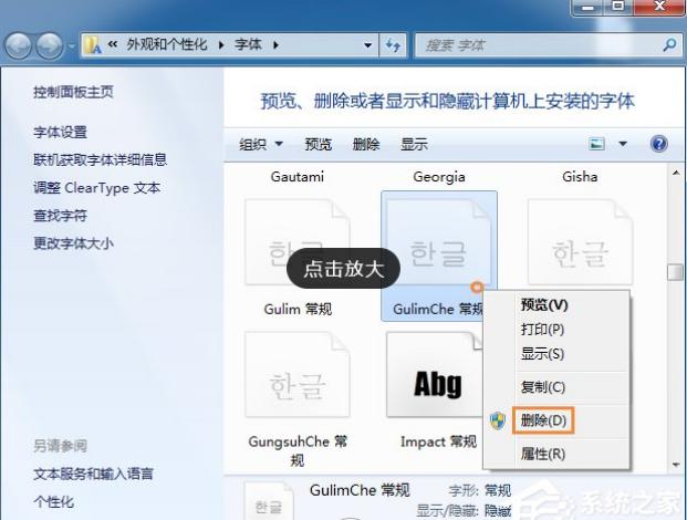 系统字体清理可加快Windows 7纯净版启动速度