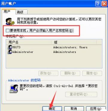 Win7纯净版系统采用大容量内存的操作方法