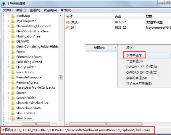 如何修改Windows7纯净版文件夹的颜色