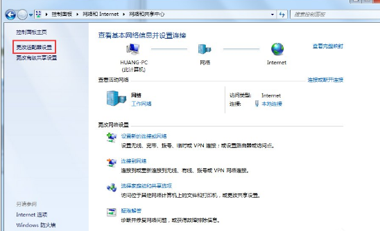 Win7纯净版系统查找MAC地址的方法