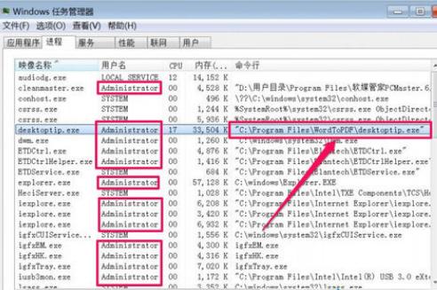Win7纯净版系统如何消除desktoptip.exe进程?