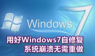Windows 7纯净版字母功能的妙用方法