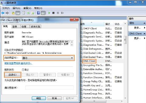 如果Win7纯净版系统无法启用DNS客户端怎么办?