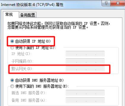 请参阅Win7纯净版系统中默认网关的方法