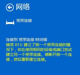 Windows 10纯净版宽带连接提示813错误解决方案