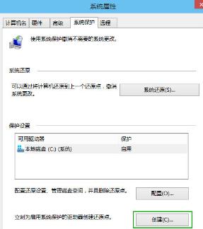 为Windows 10纯净版创建系统还原点的步骤