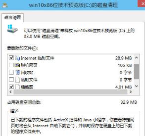 如何清理Win10纯净版系统Windows.old文件