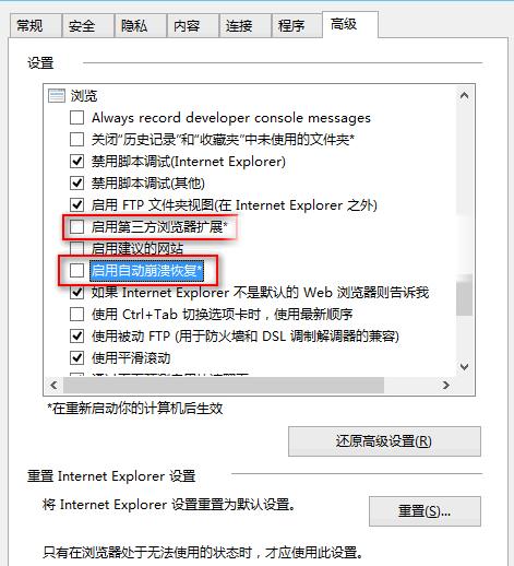 Win10纯净版 IE浏览器经常弹出一个窗口,警告如何处理【IE停止工作】
