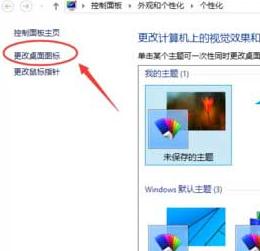 Win10纯净版如何隐藏桌面回收站图标